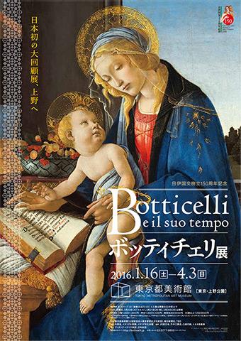 2016_botticelli_a