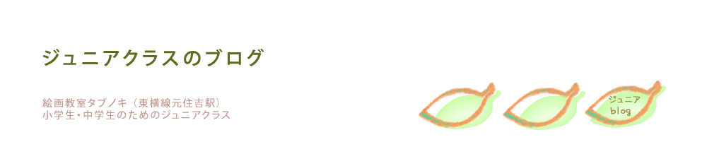 絵画教室タブノキ ジュニアブログ