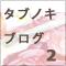 ▼タブノキブログ2 絵画実践編